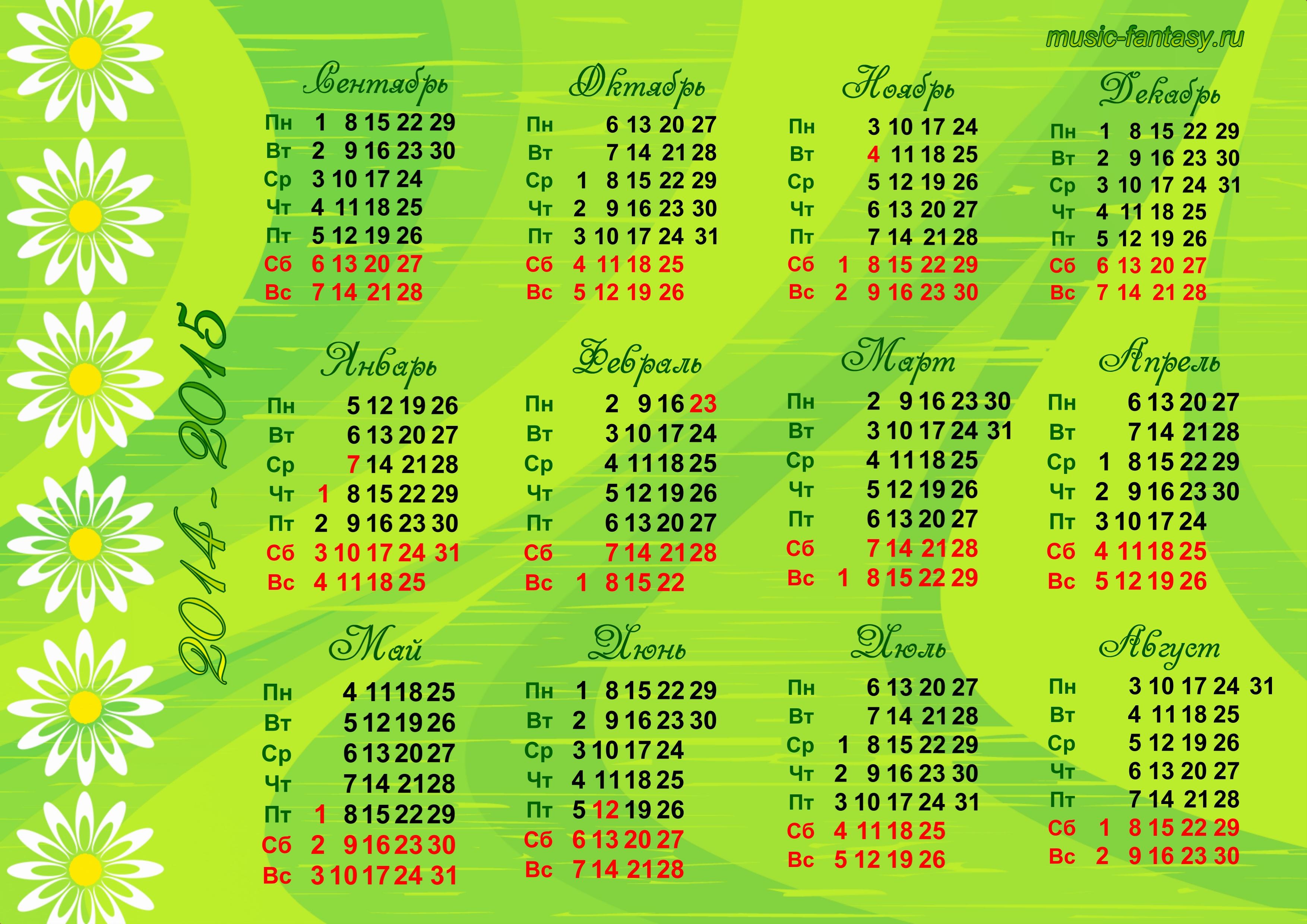 Календарь 2116 год