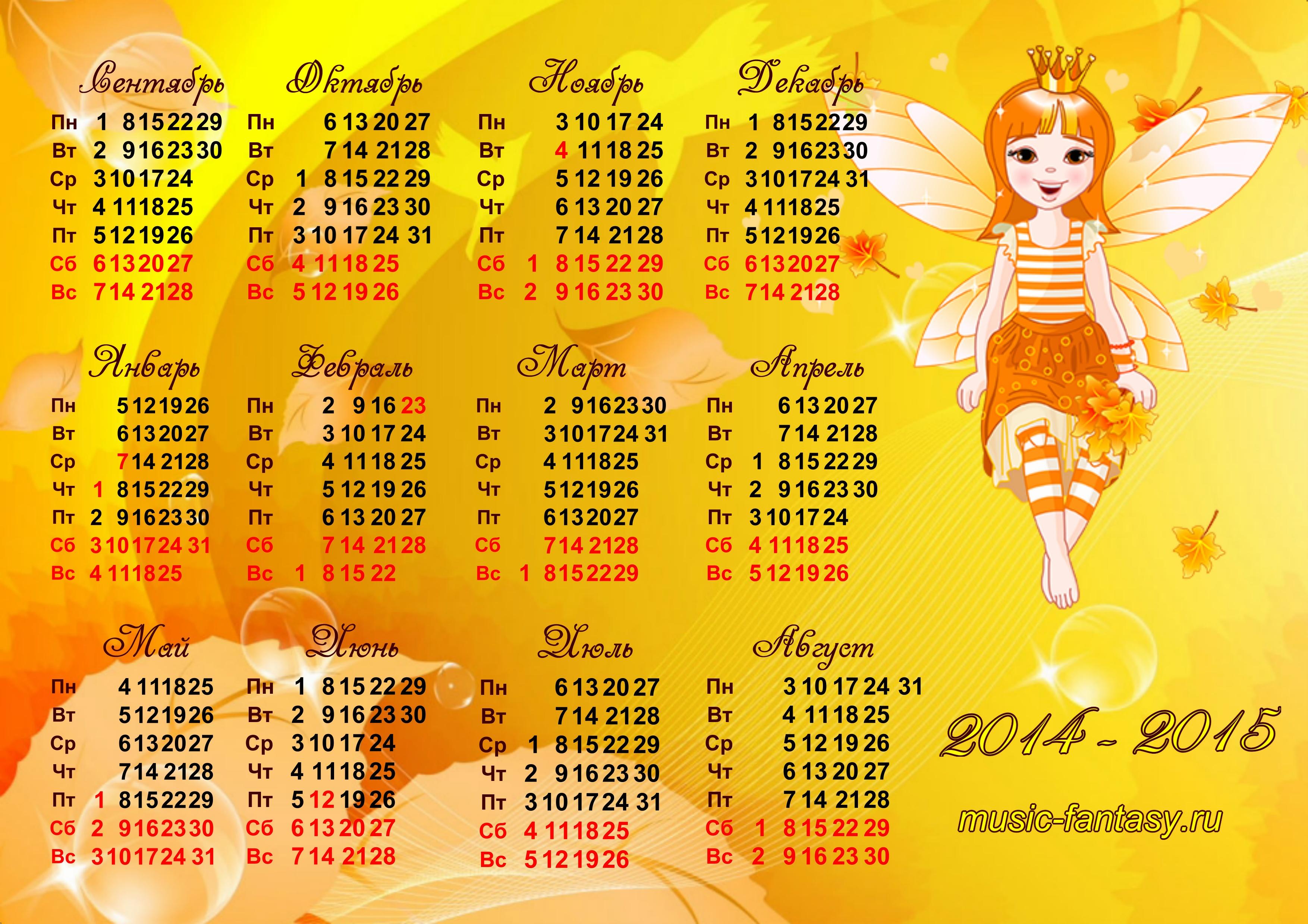 Новый год по григорианскому календарю какого числа