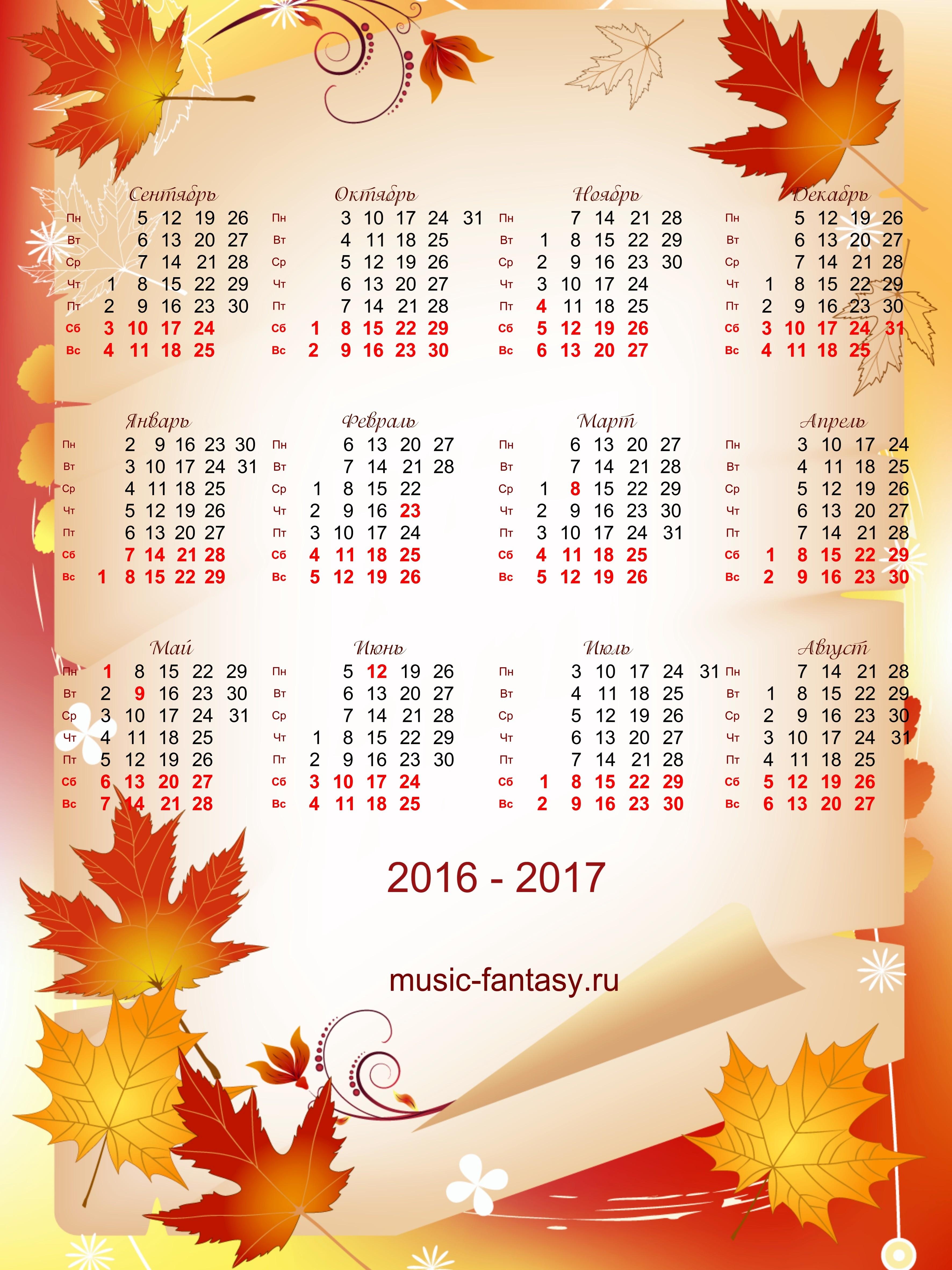 Календарь на 2016-2017 учебный год