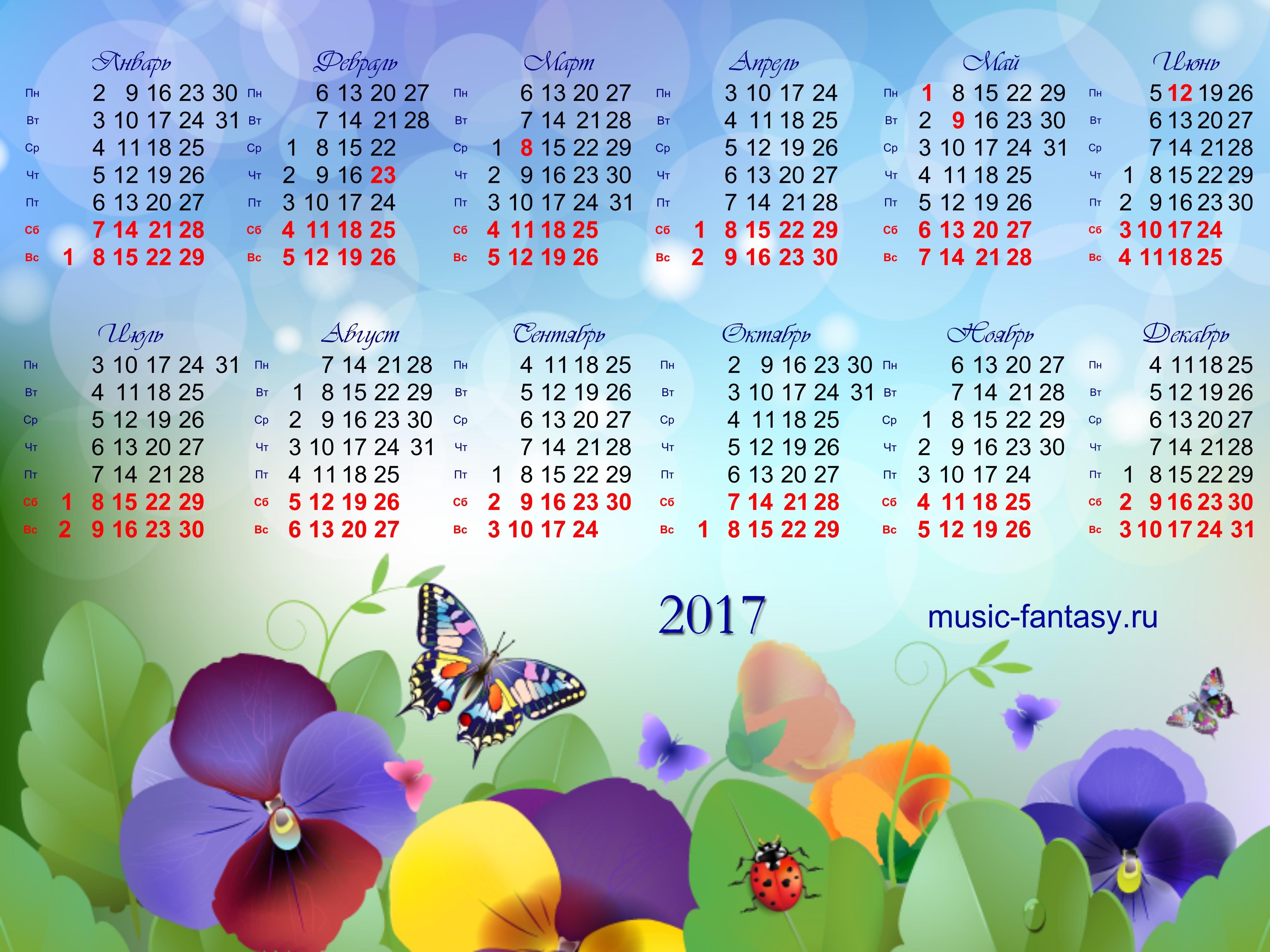 http://music-fantasy.ru/files/calendars/2017-god-var-02.jpg