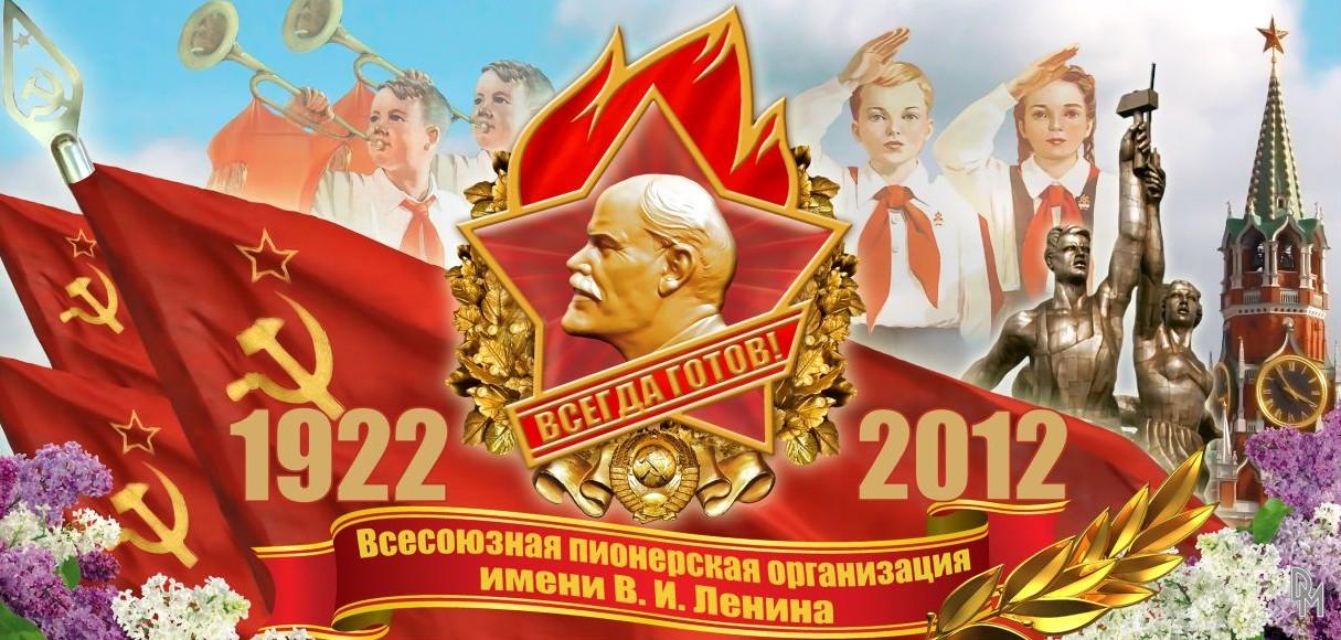 90 лет Пионерии!