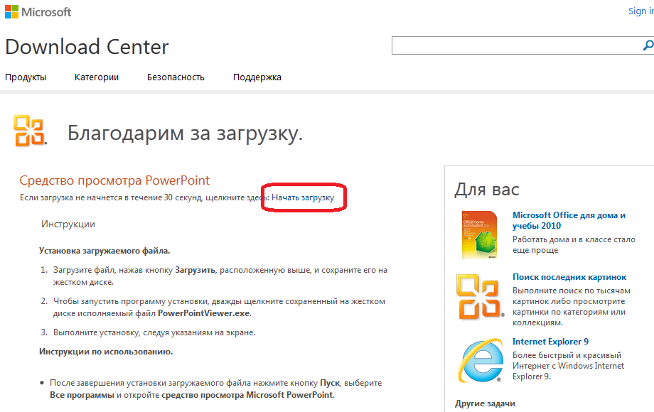 Программу microsoft powerpoint viewer
