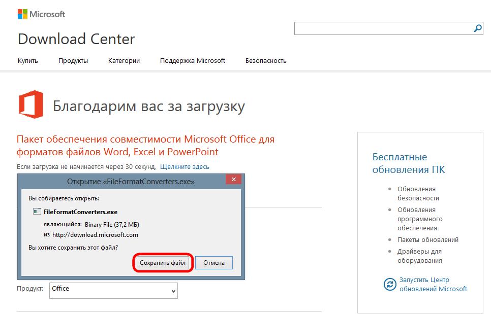 Скачать бесплатно программу для чтения файлом word
