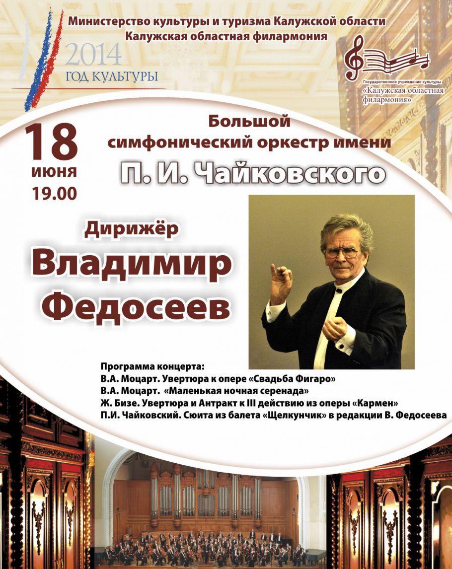 Афиша концерта Большого симфонического оркестра имени П. И. Чайковского, дирижёр Владимир Федосеев (2014 год)