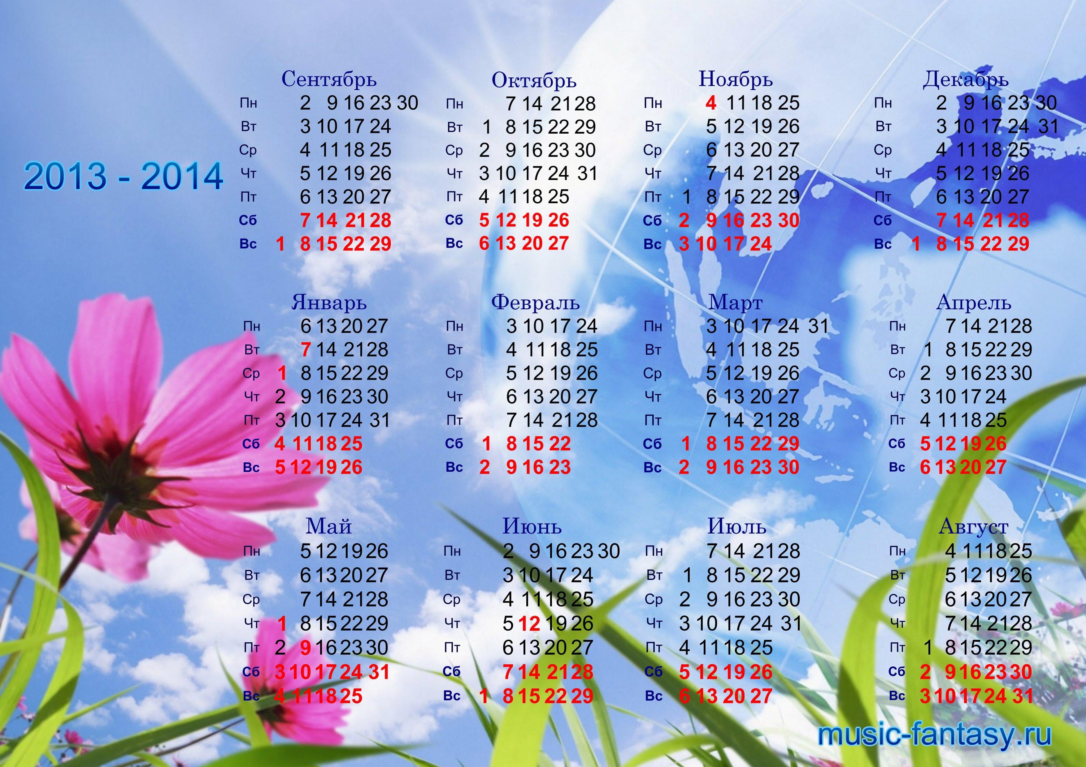 Календарь воинской славы россии на 2017 год