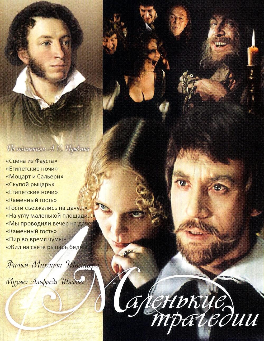 Постер к фильму Михаила Швейцера «Маленькие трагедии»