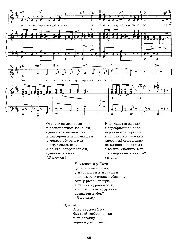 Загадки (музыка А. Кудряшова, слова И. Яворской)