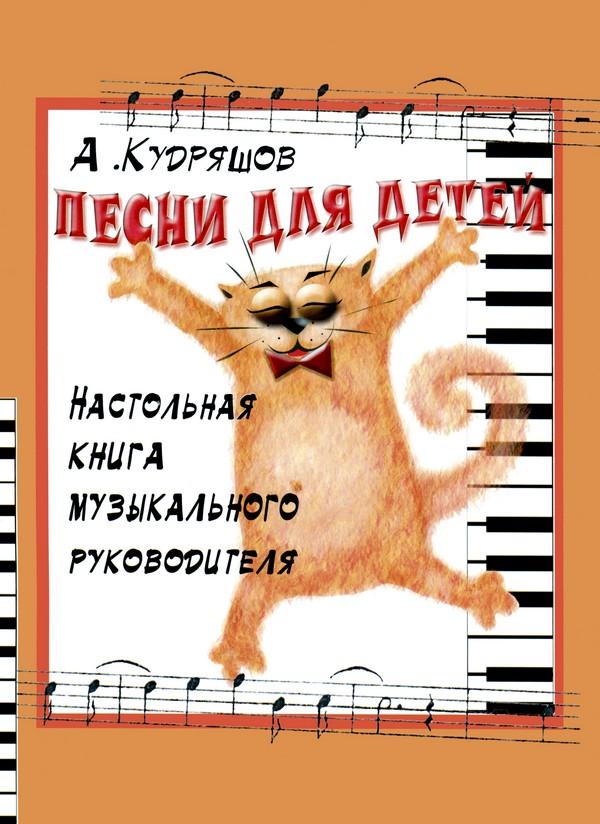 Скачать песню о книгах для детей