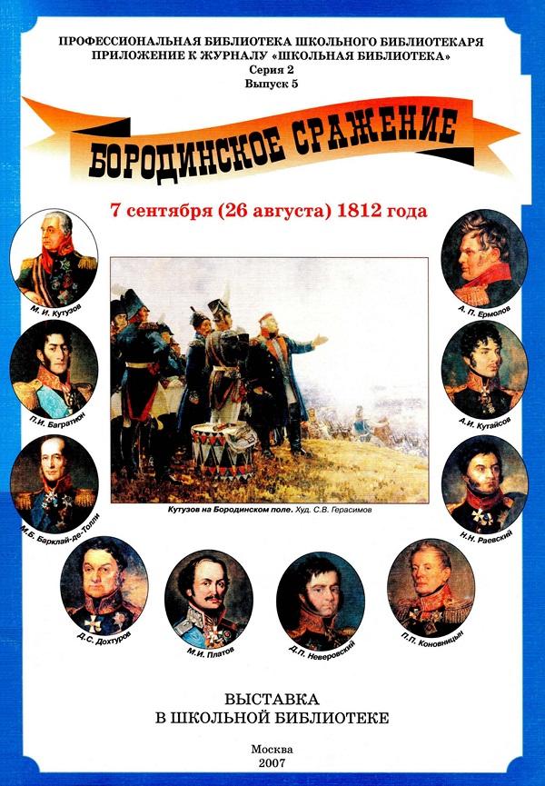 клипарт 1812: