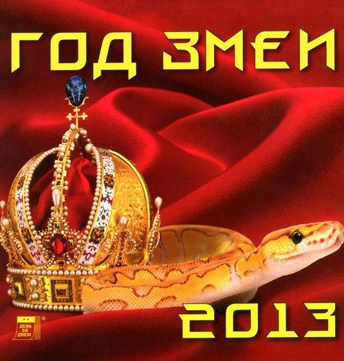 Календарь на 2013 год год змеи