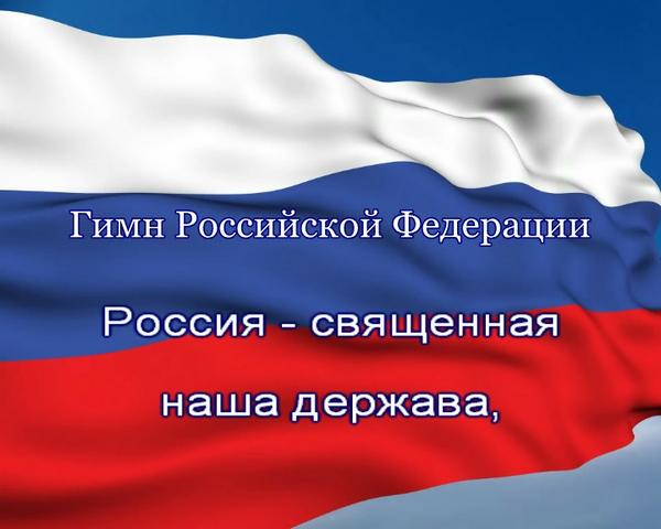 Видео гимн россии скачать торрент