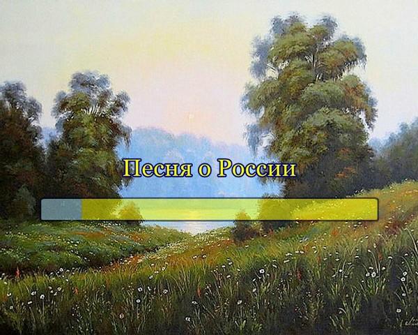 Песня о россии муз.в.локтева сл.о.высоцкой скачать