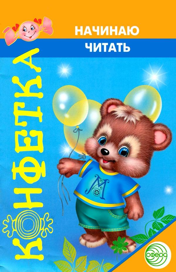 Журнал конфетка приложение к журналу логопед