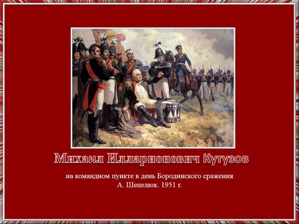 1812 год чайковский: