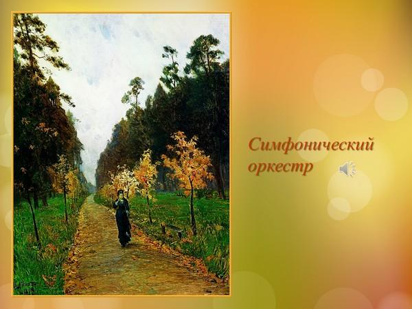 Чайковский октябрь, осенняя песня из цикла