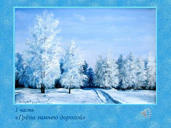 Чайковский детские песни зима этом