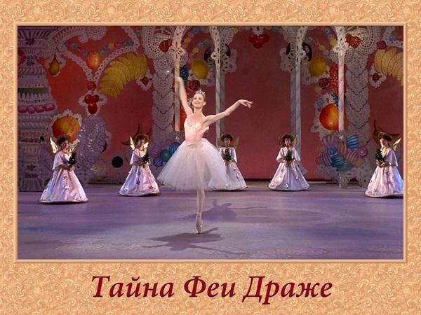 танец на сказку