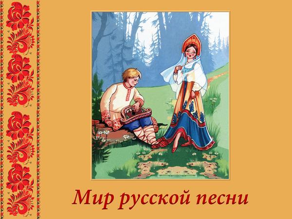 Мир русской песни часть 1