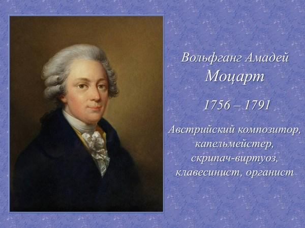 Моцарт Симфония № соль минор Музыкальная Фантазия Моцарт Симфония № 40 соль минор Скриншот