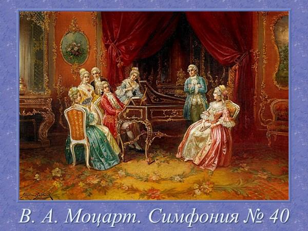 Моцарт Симфония № соль минор Музыкальная Фантазия Моцарт Симфония № 40 соль минор