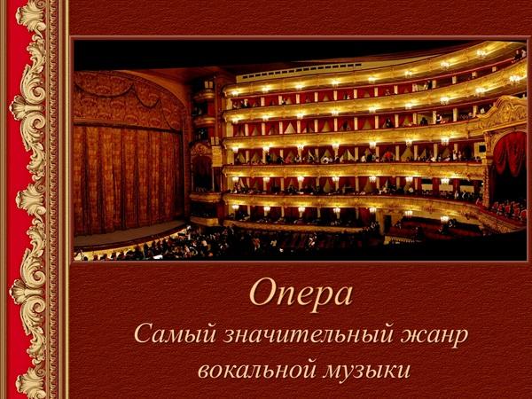 Опера Самый значительный жанр вокальной музыки Музыкальная Фантазия Опера Самый значительный жанр вокальной музыки