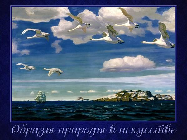 Образы природы в живописи реферат 2369