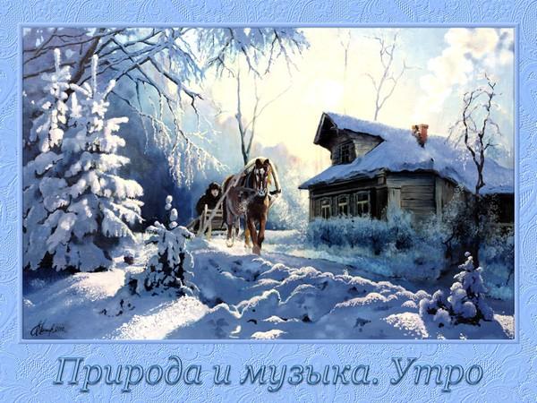 Чайковский детские песни зима тип дал