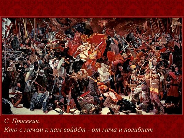 Доклад на тему с прокофьев опера александр невский 2201