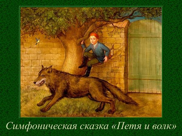 краткое содержание охота на волков