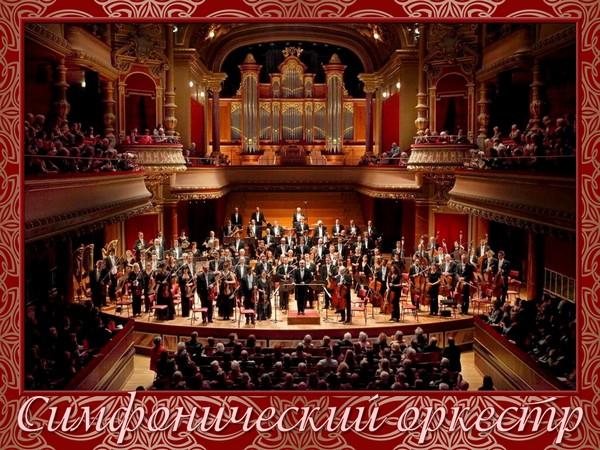 Стих об оркестре симфоническом оркестре