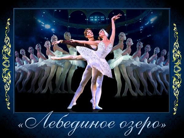 Русскиепорно красавицы в балете чайковского