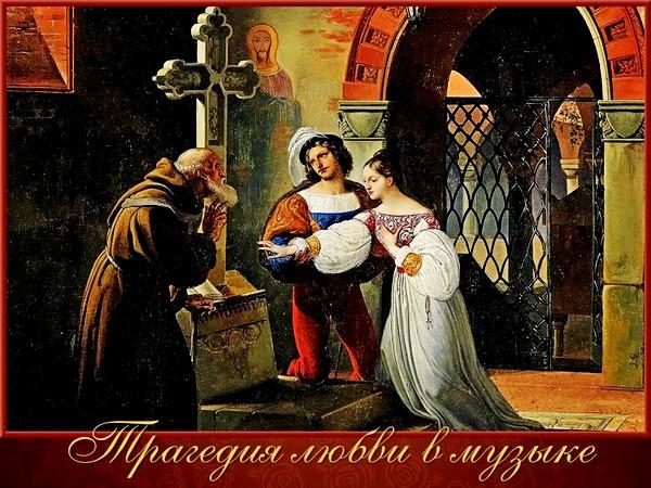 Доклад на тему по музыке ромео и джульетта 8693