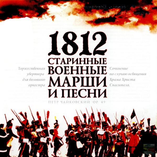 Русские военные марши скачать бесплатно mp3