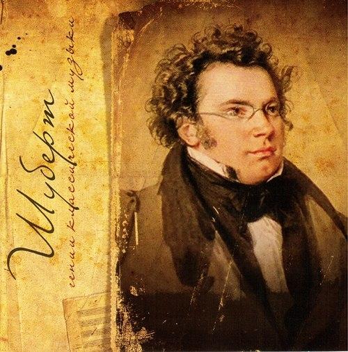 ... музыки: Шуберт | Музыкальная Фантазия: music-fantasy.ru/materials/genii-klassicheskoy-muzyki-shubert
