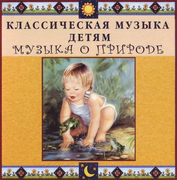 Классическая музыка детям музыка о