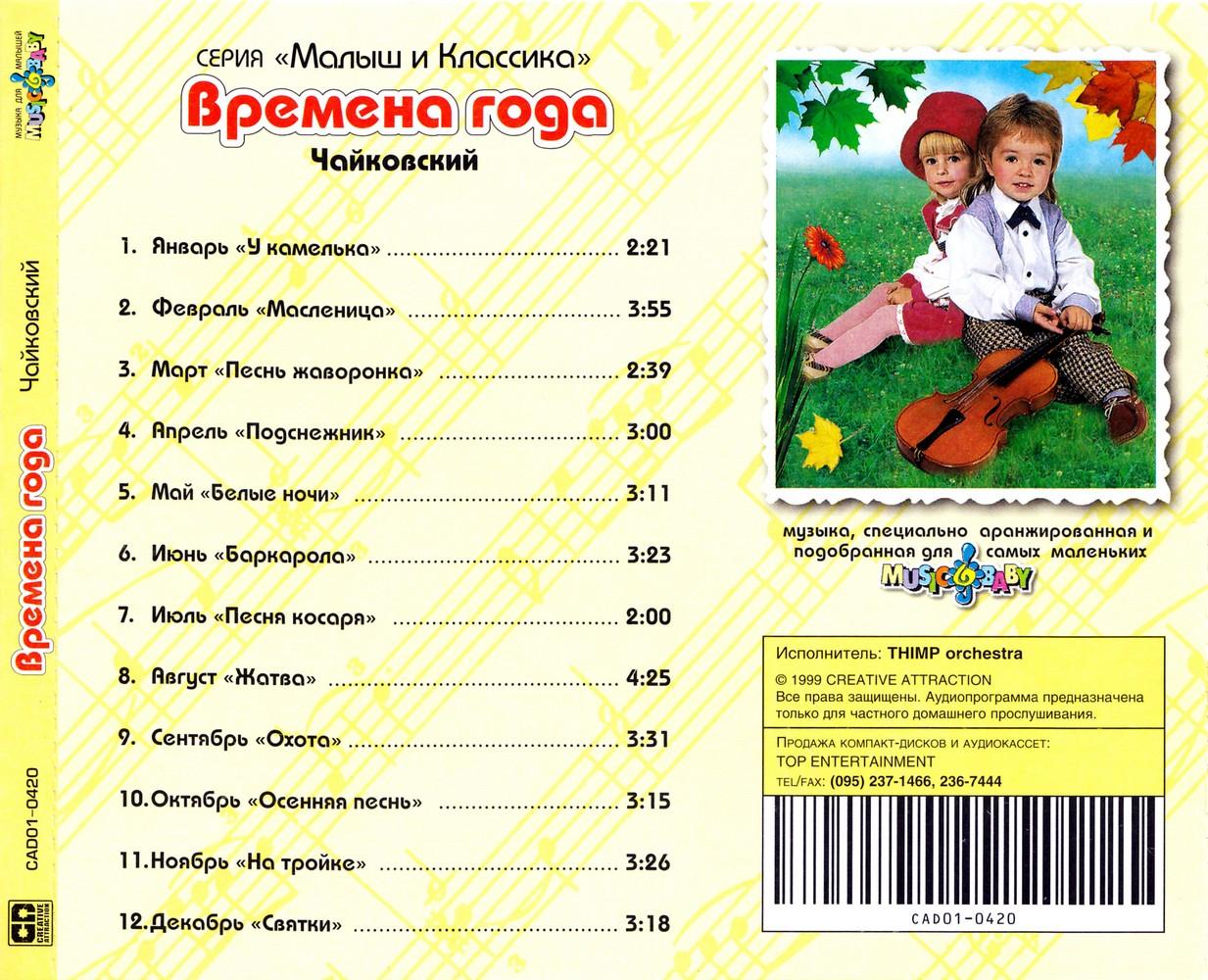 Малыш и классика: Времена года (Чайковский)