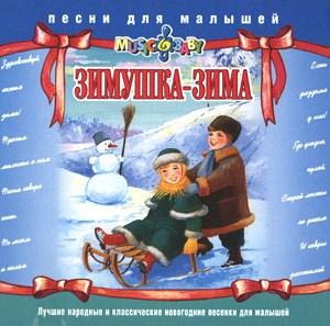 Песня Зимушка Зимушка Зимушка-Зима