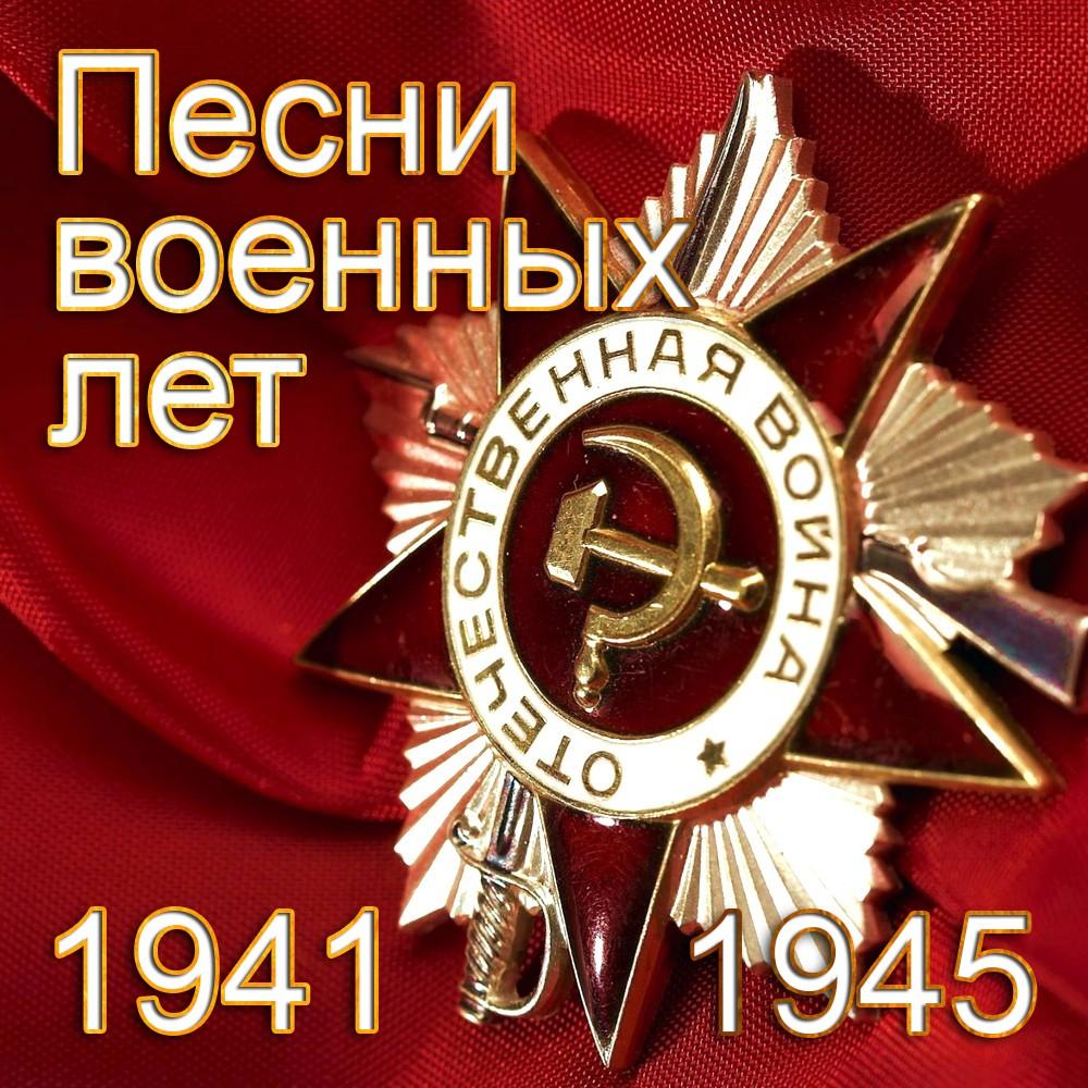 Песни военных лет 1941 1945
