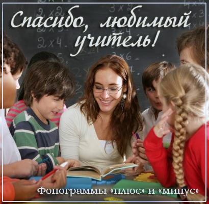 Спасибо любимый учитель