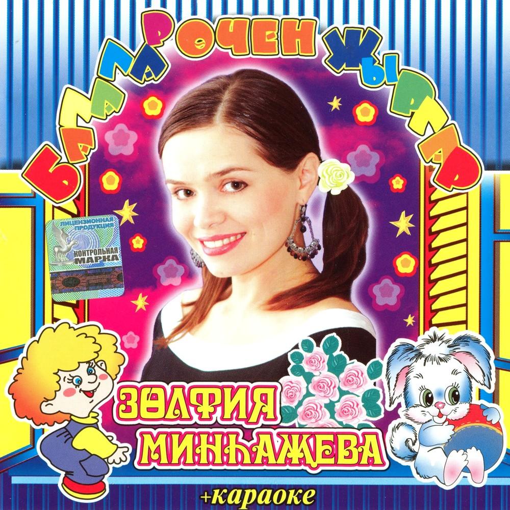 Поздравление для новорожденных на татарском языке фото 616