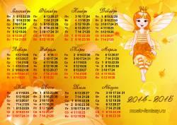Календарь на 2014-2015 учебный год