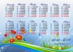 Календарь на 2015-2016 учебный год