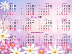 Календарь на 2016-2017 учебный год: