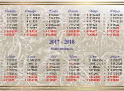 Календарь на 2017-2017 учебный год