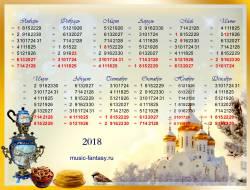 Календарь на 2017-2018 учебный год
