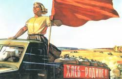 Советский плакат «Хлеб - Родине!»