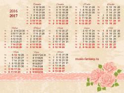 Календари на 2016-2017 учебный год
