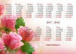 Календари на 2017-2018 учебный год