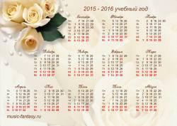 Календари на 2015-2016 учебный год