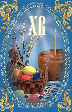 Со Светлой Христовой Пасхой!